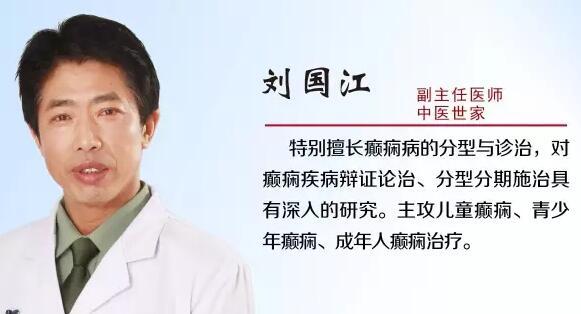 北京军海医院刘国江主任:一切从娃娃抓起,癫痫也不能放过!