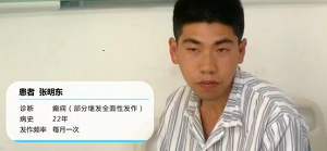 醒脑开窍为难治性癫痫患者带来康复新希望 北京癫痫病医院董巧娥