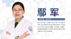 癫痫四大误区,北京军海癫痫医生鄢军主任提醒您:第一个你就可能经常弄错!