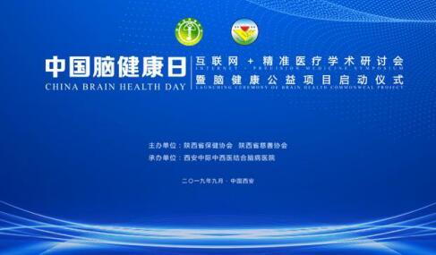 """脑健康公益项目启动仪式""""于古都西安举行,推进脑病防治事业发展"""