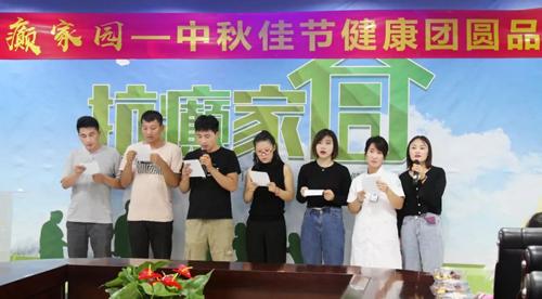 北京军海医院抗癫家园特别活动——中秋佳节健康团圆品月会