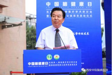 """西安中际脑病医院成为""""脑健康慈善公益项目""""定点医疗机构"""