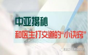 """黑龙江中亚医院医生揭秘和医生打交道的""""小诀窍"""""""