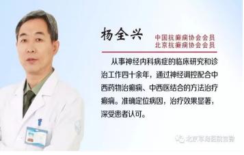 北京军海医院杨全兴主任为您解惑:癫痫病患者为什么会经常失眠呢