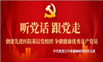 严冬不冷:黑龙江中亚癫痫病医院情系失独家庭,精准帮扶暖人心