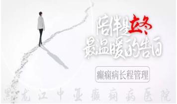 今日立冬:黑龙江中亚癫痫病医院提醒您立冬过后癫痫患者需注意护理 癫痫病长程管理至关重要