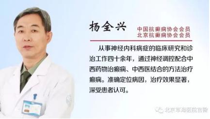 """北京军海医院 癫痫症状不只是""""抽风"""",睡眠不足也会导致癫痫"""