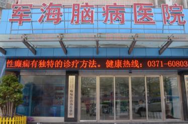 郑州军海脑病医院 努力成为癫痫病患者很需要很满意的医院