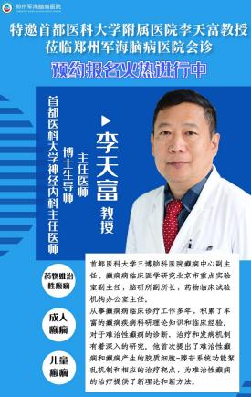京城名医李天富来郑州军海脑病医院亲诊,会诊名额抢约进行中