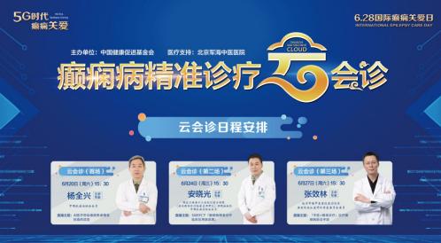5G时代癫痫关爱:北京军海中医医院开展癫痫病精准诊疗云会诊