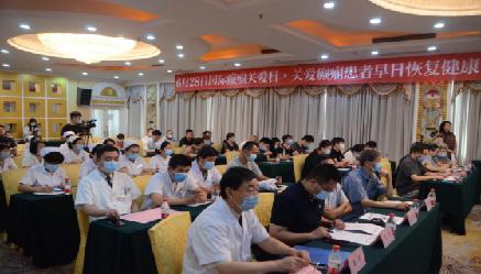 乡村振兴·抗癫中原医疗救助项目在郑州启动