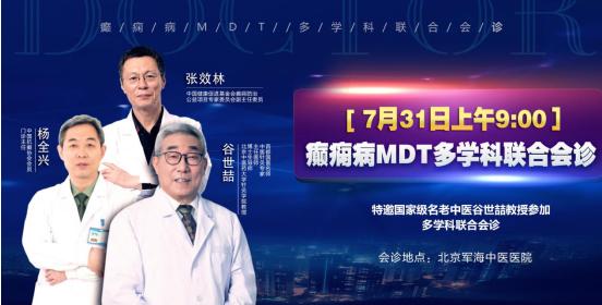 北京军海中医医院 7月31日|与国家级名老中医零距离,多学科联合会诊等你参与